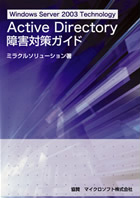 Windows Server 2003 Technology Active Directory 障害対策ガイド